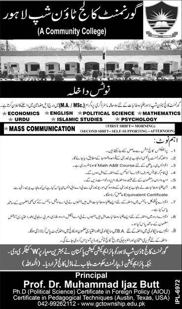 Government College Township Lahore M.A, M.Sc Admission 2020