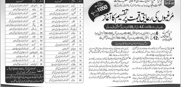 Prime Minister Poultry Scheme 2020, Download Form, Price, List of Successful Applicants