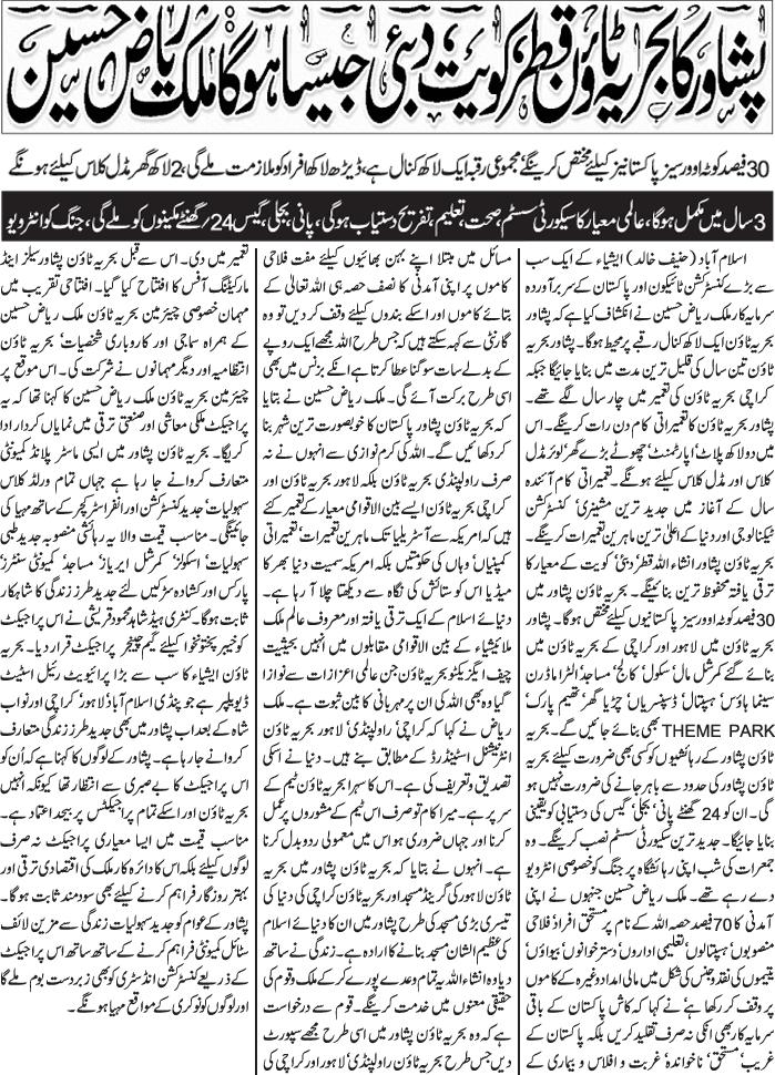 Bahria Town Peshawar BTP 2020, Booking Form, Plot Prices, Payment Plan, Scope