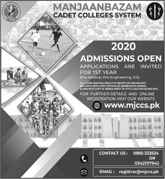 Manjanbazam Cadet College 1st Year Admission 2020-Form & Entry Test Result