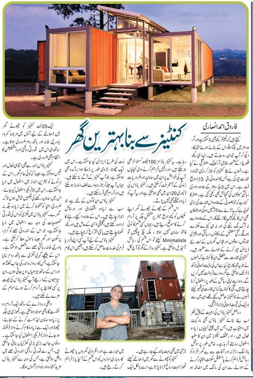 Container Homes, Benefits, Tips, Ideas, Expenditure (Urdu-English)