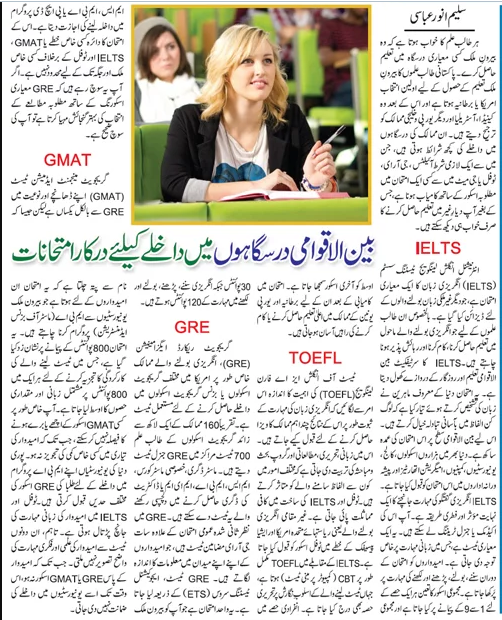Guide For GRE, GMAT, TOEFL & IELTS Tests For Pakistani Students in Urdu