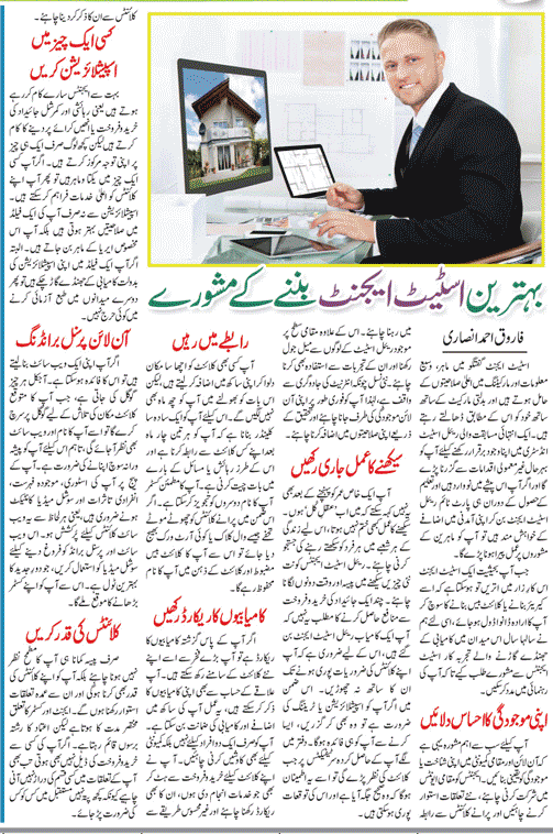 How to Become a Successful Property Dealer? Top Ten Tips in Urdu & English