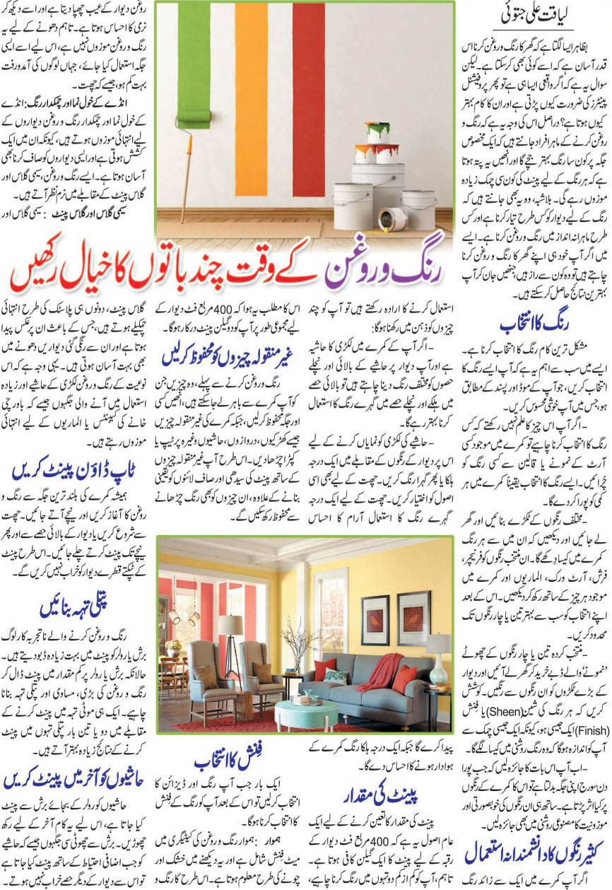 How To Paint a Home? Painting Tips For Beginners in Urdu & English