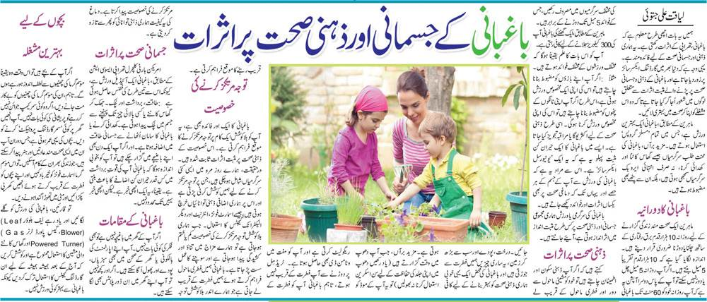 Unique Benefits of Gardening and Planting (Tips in Urdu & English)