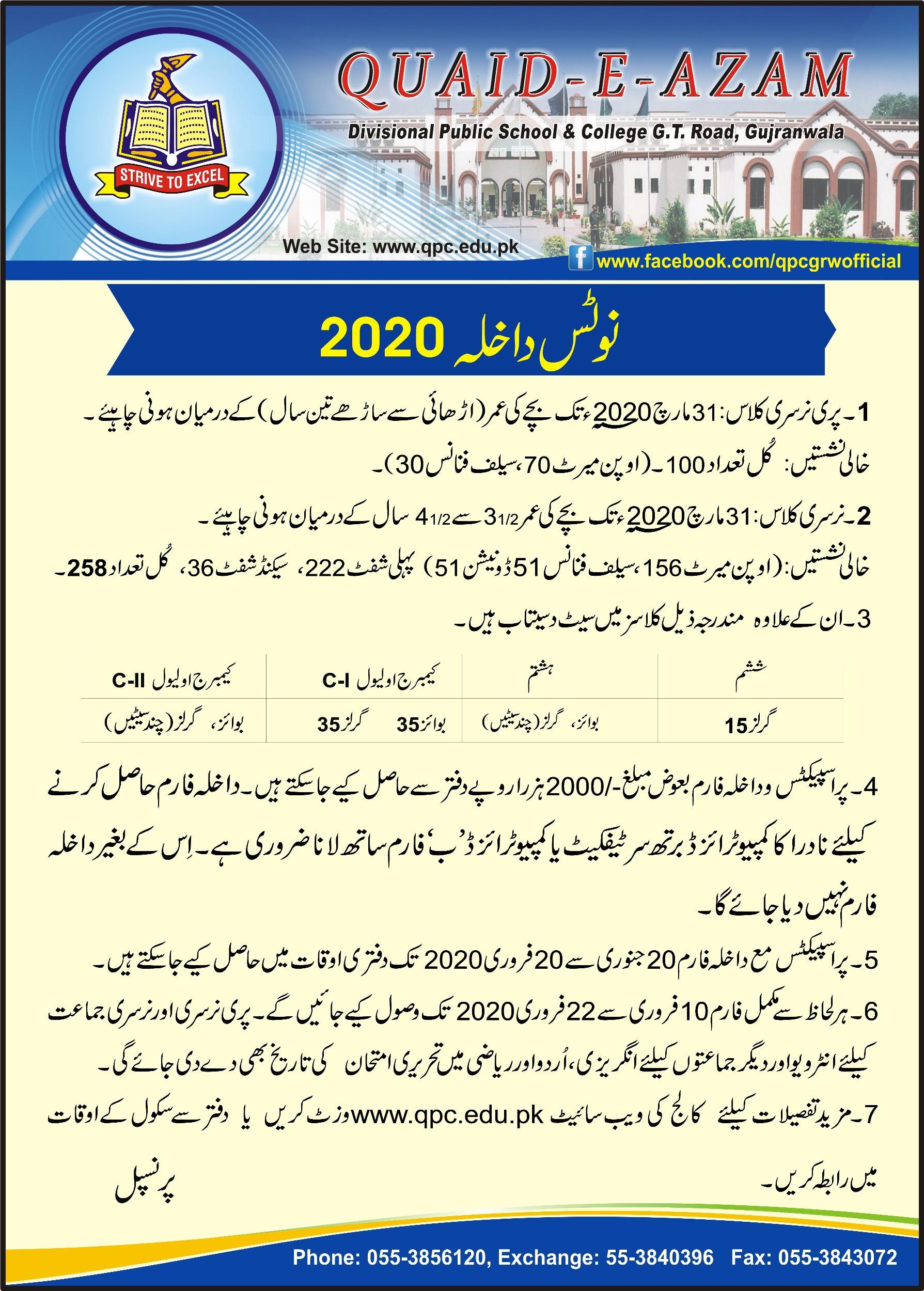 Quaid e Azam Divisional Public School & College Gujranwala Admission 2020