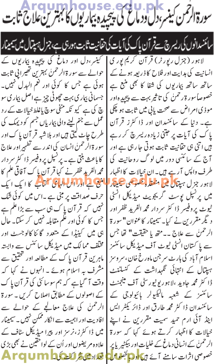 Miracles of Surah Rehman, Method, Health Benefits, Opinion of Doctors