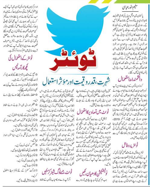 Learn the Effective Use of Twitter-Super Tips in Urdu and English