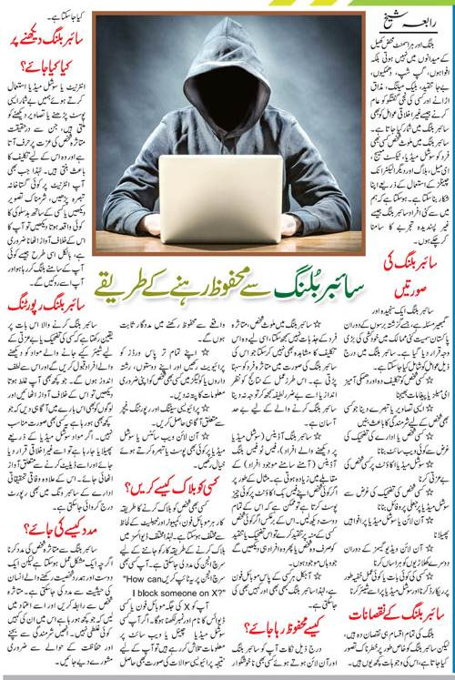 How to Avoid Cyberbullying? Intro, Forms, Tips, Reporting (Urdu-English)
