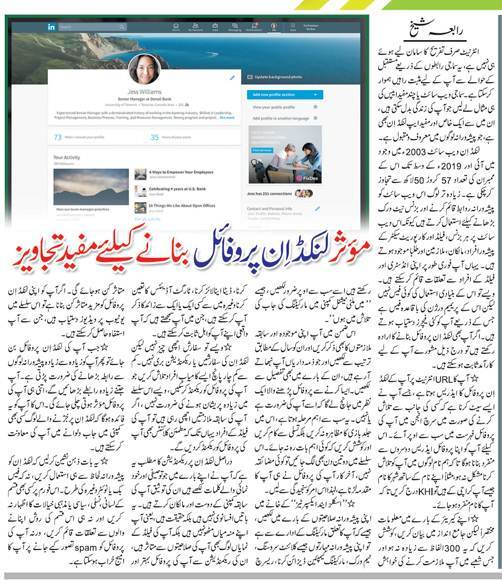How to Make an Effective Profile on LinkedIn? Tips For Job Seekers (Urdu & English)