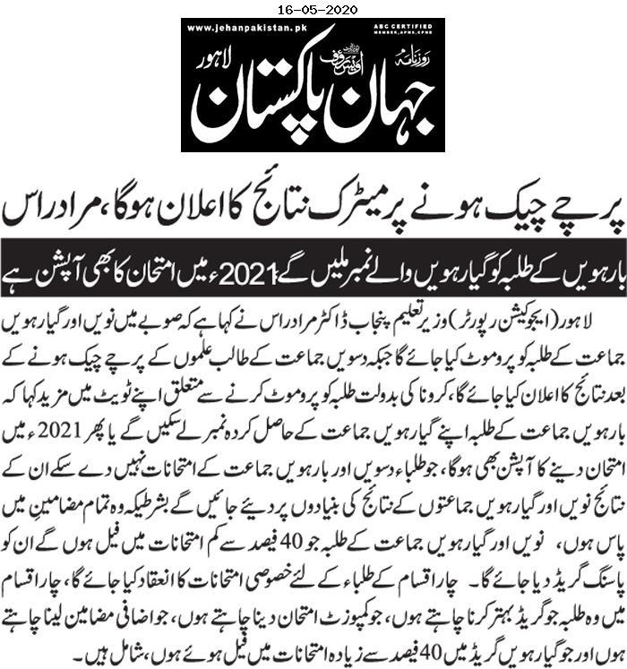 Latest Breaking News About Exams After Coronavirus Lockdown in Pakistan 2020