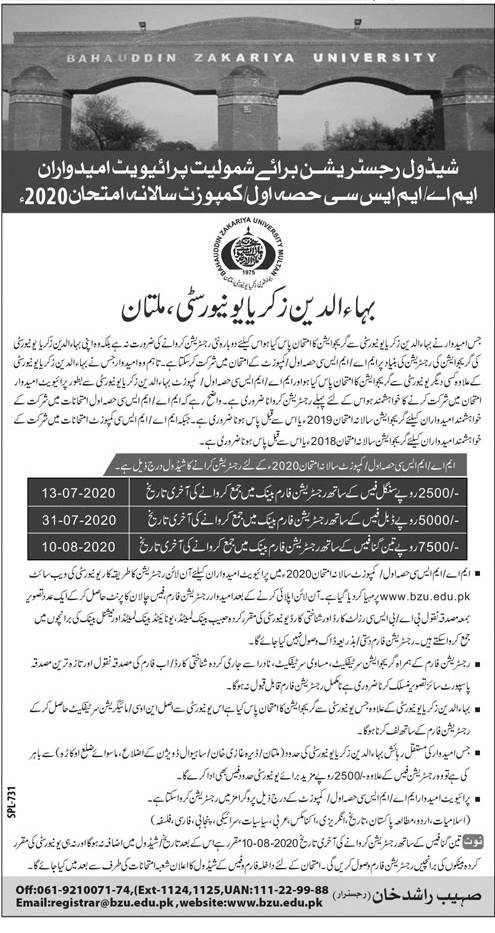 BZU Multan MA, MSc Private Candidates Registration Schedule 2020, Form