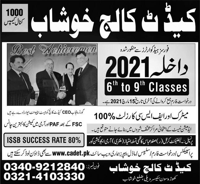 Cadet College Khushab Admission 2021, Model Paper, Form, Result