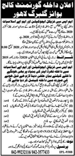 Govt College Boys Gulberg Lahore Admission 2020 (MA, MSc)