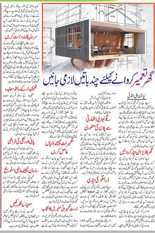Top Ten Tips for Home Construction in Urdu & English