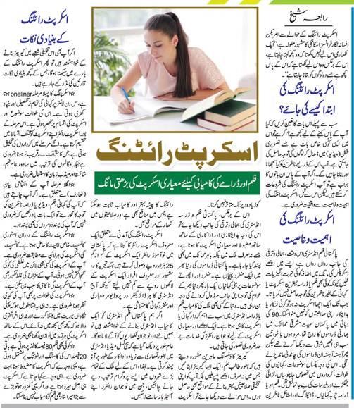 Script Writing Tips in Urdu & English Languages