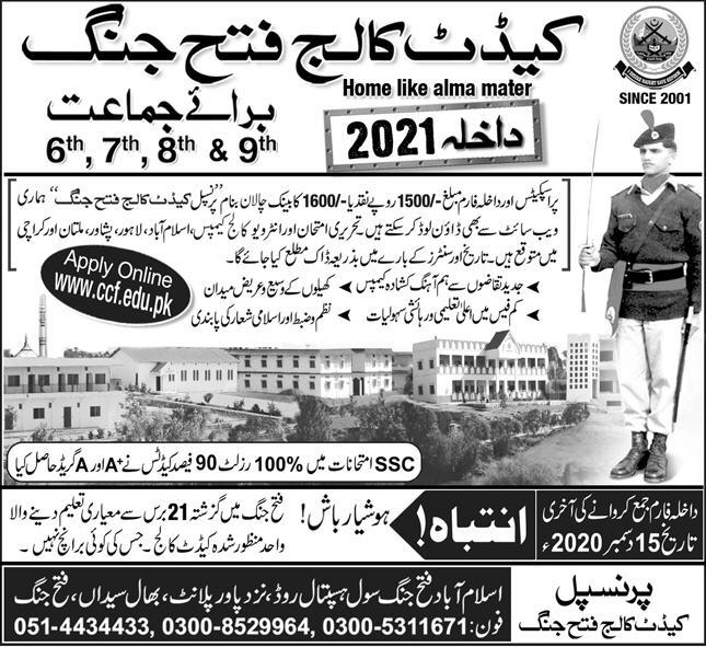 Cadet College Fateh Jang Admission 2021-Form & Entry Test Result