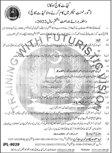 Cadet College Okara 8th Class Admissions 2022, Entry Test Result