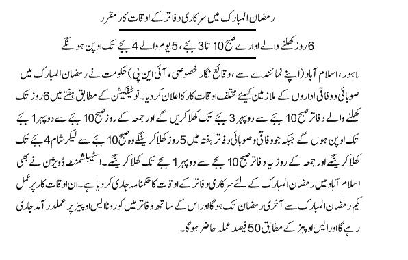 Office, Bank & Court Timing in Punjab During Ramadan 2021