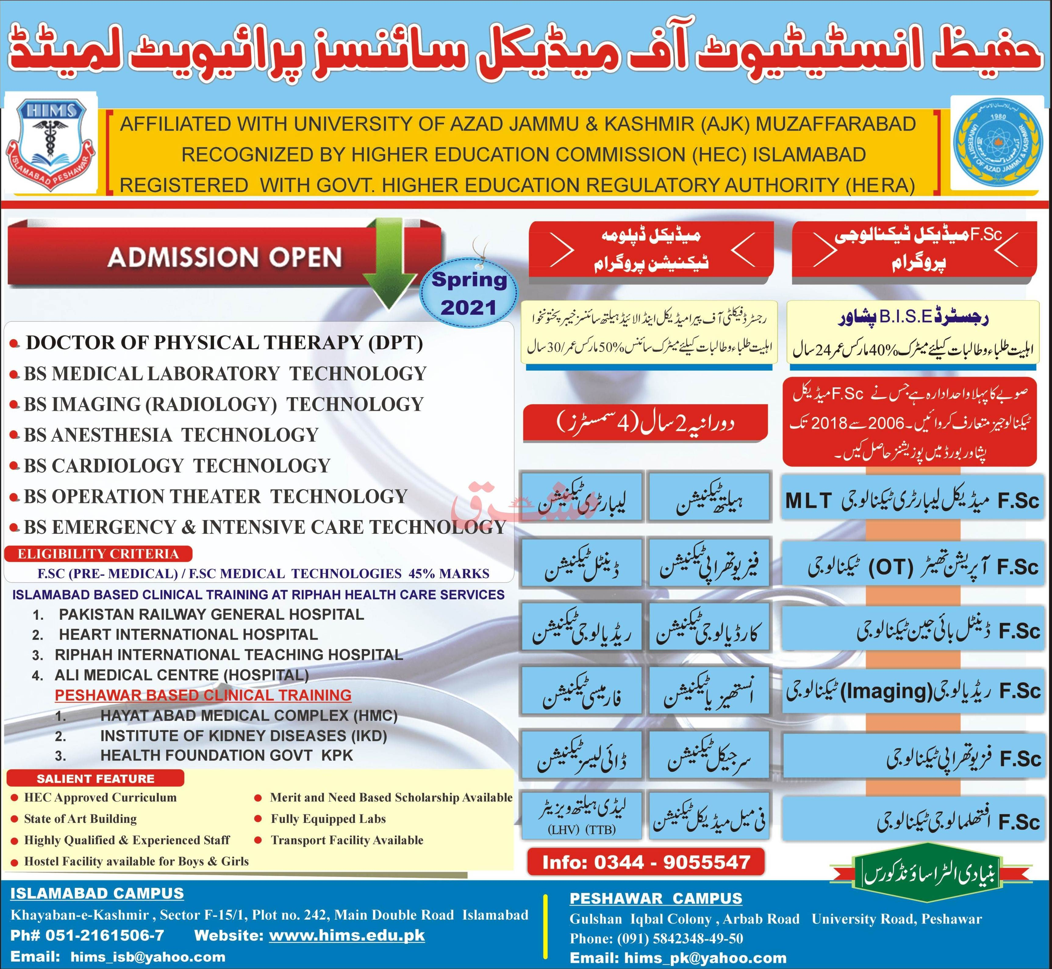 Hafeez Institute of Medical Sciences HIMS Admission 2021
