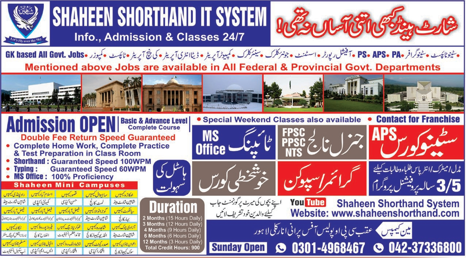 Shaheen Shorthand College Lahore Admission 2021, Courses, Campuses