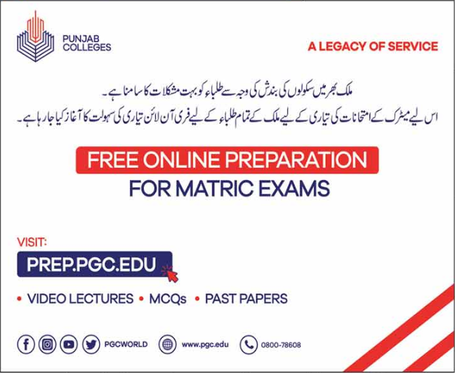 Free Video Lectures, MCQs, Past Papers For 9th & 10th Exam Preparation by PGC